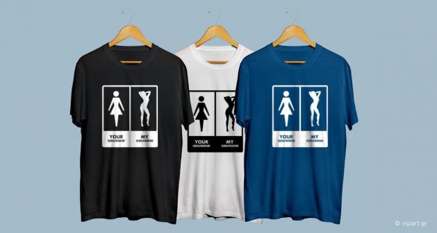 """Εκτύπωση σε μπλουζάκι """" Your Girlfriend - My Girlfriend """""""