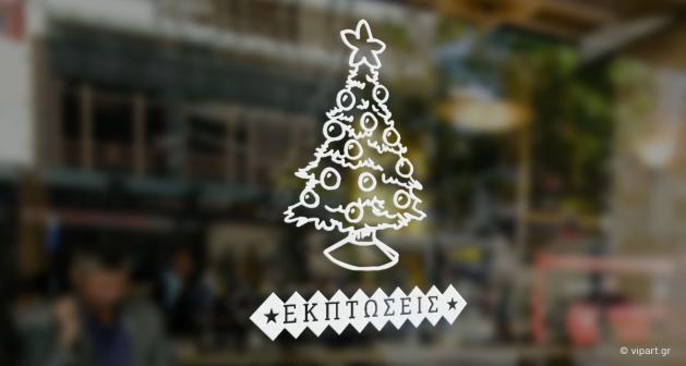 """Αυτοκόλλητο Εκπτώσεων """"Εκπτώσεις χριστουγεννιάτικο δέντρο"""""""