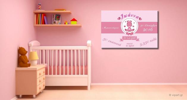 Kαμβάς Για Μωρά Κοριτσίστικο Λούτρινο