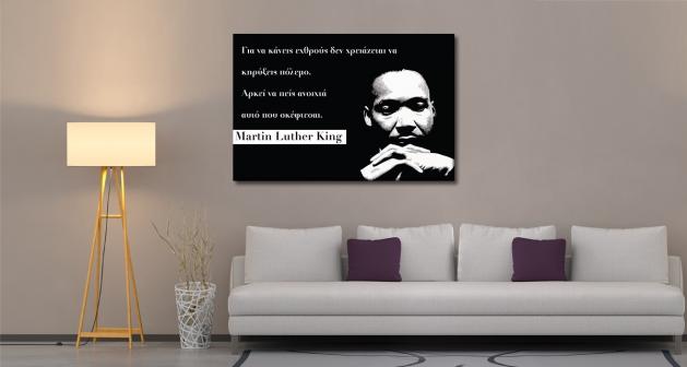 Καμβάς Απόφθεγμα Martin Luther King