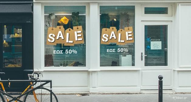 """Αυτοκόλλητο Εκπτώσεων """" Sales -50% """""""