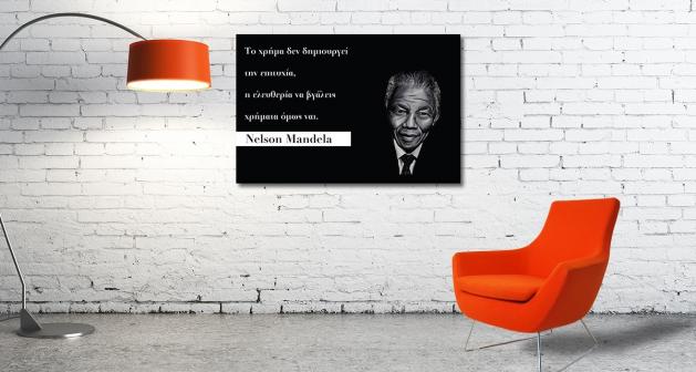 Καμβάς Απόφθεγμα Nelson Mandela