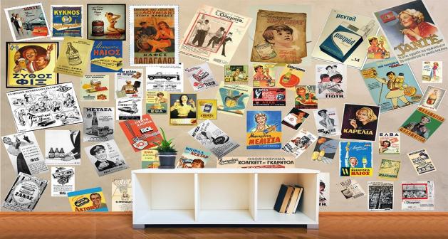 Ταπετσαρία Τοίχου Κολάζ με φωτογραφίες απο παλιές Ελληνικές διαφημίσεις