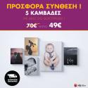 Σύνθεση με πίνακες Καμβάδες με δικές σας φωτογραφίες - 4 Τεμάχια 30x 20  & 1 Tεμάχιο 60 X 40