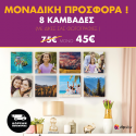 Σύνθεση με πίνακες Καμβάδες με δικές σας φωτογραφίες 20x20 - 8 τεμάχια
