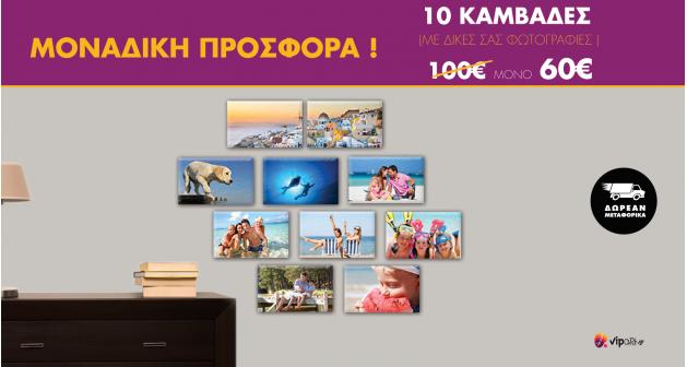 Σύνθεση με πίνακες Καμβάδες με δικές σας φωτογραφίες 30x20 - 10 τεμάχια