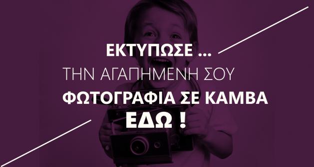 ektyposi_photografias_se_kamva_pinaka_zografikis-fotogafia-vipart-vipgroup