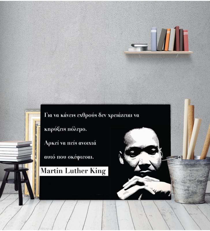 Πίνακας Καμβάς Απόφθεγμα Martin Luther King quotes