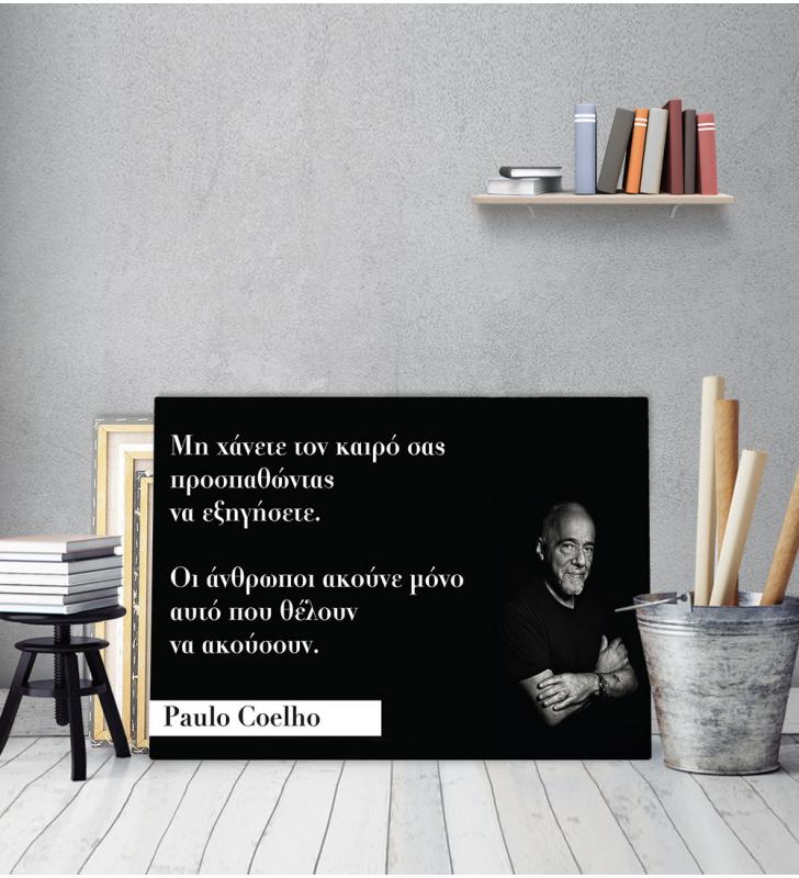 Πίνακας Καμβάς Απόφθεγμα Paulo Coelho quotes