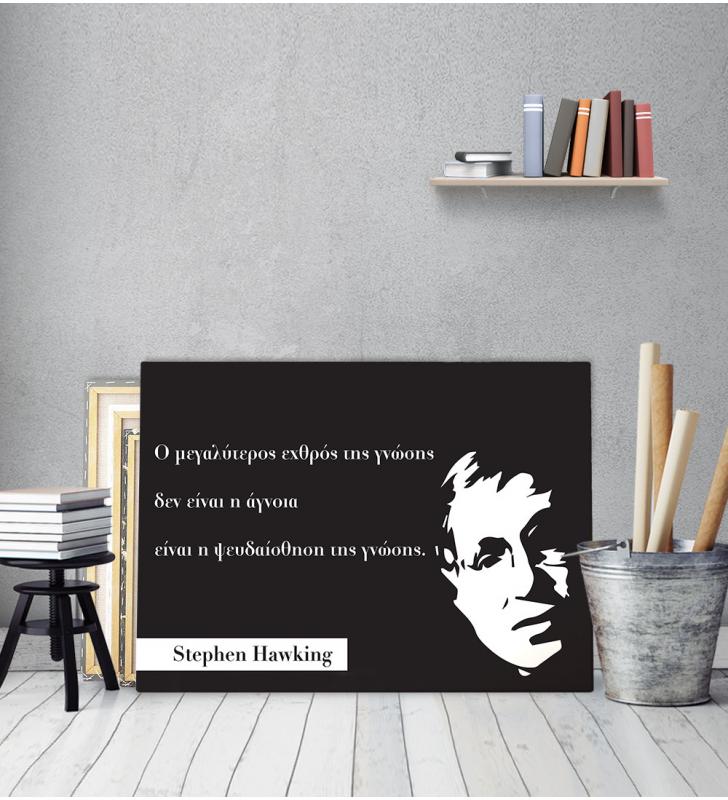Πίνακας Καμβάς Απόφθεγμα Steven Hawking quotes